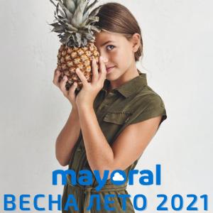 Новая коллекция Mayoral весна лето 2021