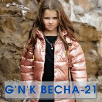 Новая коллекция GNK весна 2021