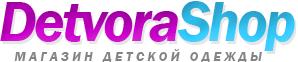 Интернет-магазин детской одежды DetvoraShop.ru